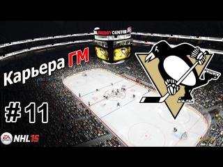 Прохождение NHL 15 [карьера] (PS 4) #11
