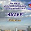 """Турнир чемпионов """"Лидер"""""""