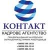 "Кадрове агентство ""КОНТАКТ"" м. Черкаси"