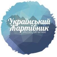 ukrainnee