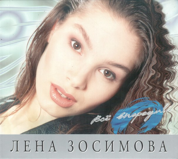 лена зосимова и михаил хенкин фото