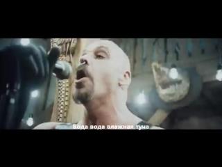 Lindemann - Fish on! (русский перевод) 18+