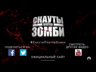 Скауты против зомби  Русский Трейлер (2015)