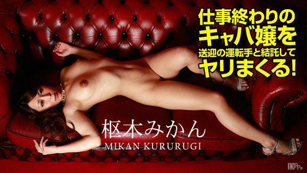 Caribbeancom 121215-044 Mikan Kururugi