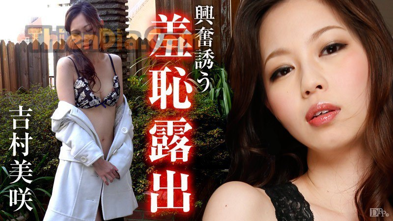 Caribbeancom 121615-046 Yoshimura Misaki