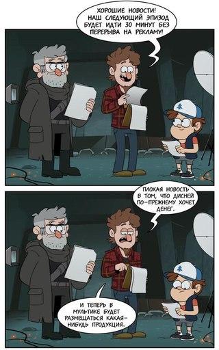 Комиксы гравити фолз купить - 8