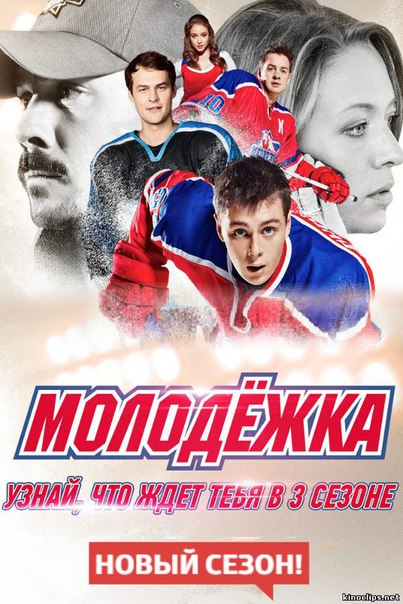 Молодежка 4 сезон (2015)