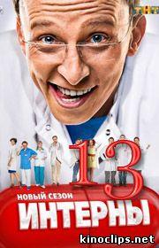 Интерны 14 сезон (2016)