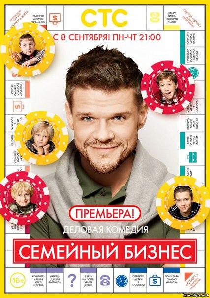 Семейный бизнес 2 сезон (2015)