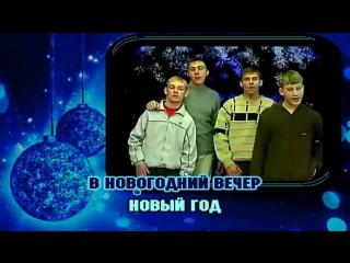 Стекловата - НОВЫЙ ГОД (караоке)