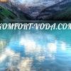 """Магазин """"KOMFORT-VODA"""". Фильтры для воды."""