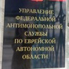 Evreyskoe Ufas-Rossii