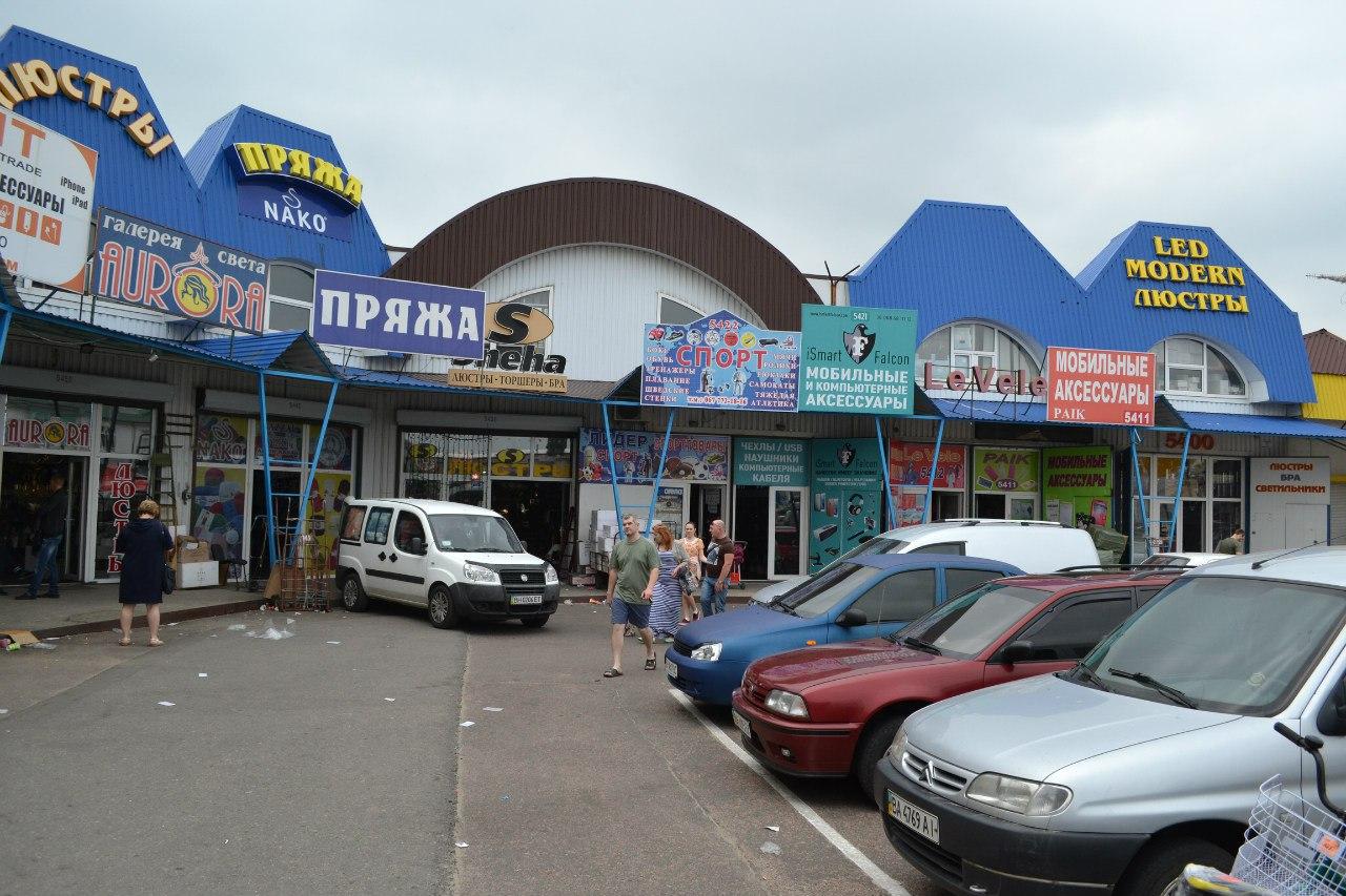 Елена Руденко (Валтея). Украина. Одесса. Рынок 7 км. Фото и описание. 81KDlCwDufs