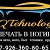 "Аквапечать Аквапринт в Ногинске ""AQTechnology"""