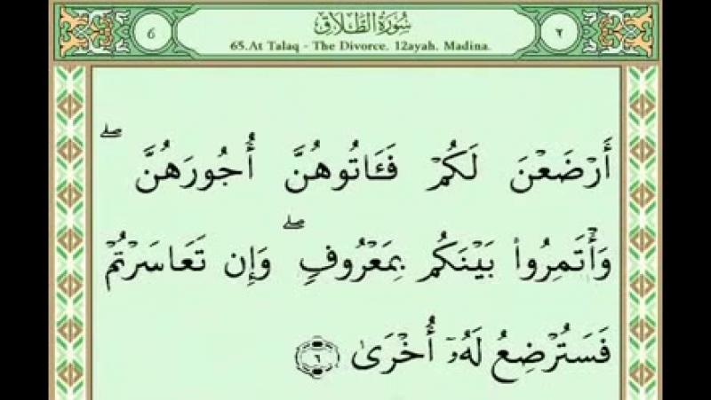 Sura 065 Talak سورة الطلاق