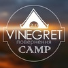 Табір FRI-Vinegret 2.0. Повернення.