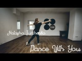Imaani Brown - Dance With You Choreography by Natasha Iurchenko D.side dance studio