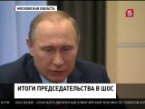 Владимир Путин подвел итоги председательства России в ШОС