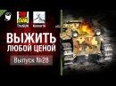 Выжить любой ценой №28 - от TheGun и Komar1K World of Tanks worldoftanks wot танки — wot-vod