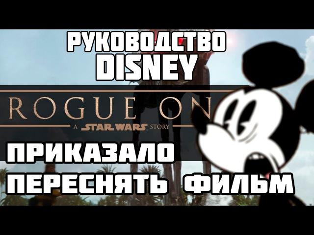 Rouge One (Изгой-Один) переснимут! | Disney недовольна нынешним состояние фильма