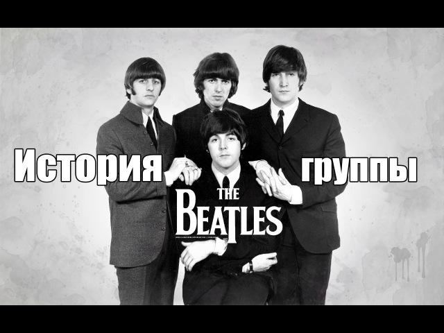 История группы 2 [The Beatles]