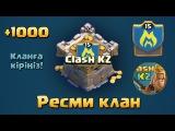 Clash of Clans қазақша - Clash KZ кланына шақыру   Ресми клан