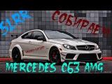 SLRR: Собираем Mercedes C63 AMG.[60FPS]