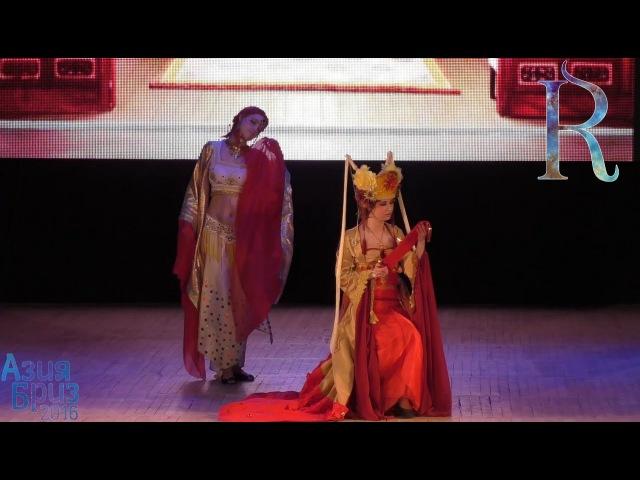 АзияБриз 2016. Хигураши (Екатеринбург, Асбест): Китайская Мифология