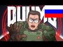 Мульт DUUMB DOOM 2016 Мульт пародия на русском, мультик, RUS