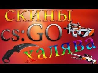 САМЫЙ ЛУЧШИЙ САЙТ С ХАЛЯВОЙ CS:GO upskins.com