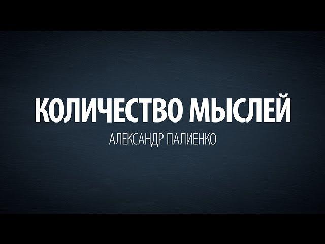 Количество мыслей. Александр Палиенко.