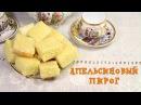 Апельсиновый пирог / Очень простой рецепт / Мастер класс 🐞 Afinka