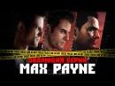 Эволюция серии игр на GameZonaPSTv - Max Payne (2001 - 2012) (28.05.2017)