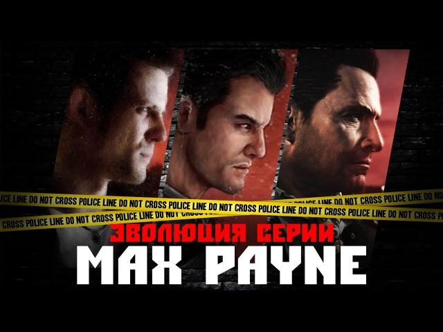 Max Payne Full Movie Online Free - PutLocker