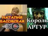 История. Король Артур— реальность. Наталья Басовская и Алексей Венедиктов на ...