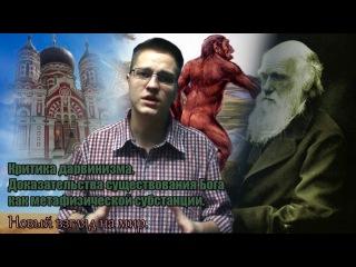 Новый взгляд на мир Критика дарвинизма Доказательство существования Бога, как ...