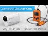 Связной. Сравнительный обзор экшн-камер Sony HDR-AS100V и Panasonic HX-A500 4K