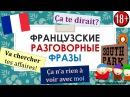 Урок 125: Ça te dirait / Ça n'a rien à voir / Aller chercher - Разговорный французский по фильмам