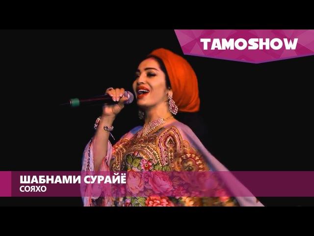 Шабнами Сурайё Сояхо Shabnam Surayo Soyaho Moscow 2016