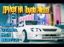 Drift Toyota Altezza HellLow | GTA:SA MTA SERVER