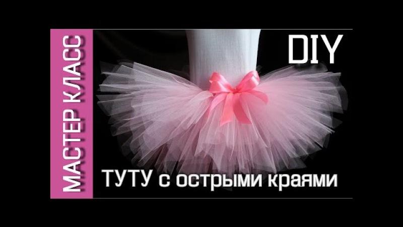 Юбка-пачка ТУТУ с острыми краями - МК / TUTU skirt with sharp edges - DIY
