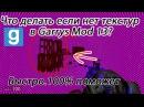 Как убрать розовые ERROR текстуры в Garry's mod