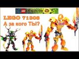 ЛЕГО БИОНИКЛ 2016 Таху Обзор на русском - Tahu Uniter of Fire 71308 - LEGO Bionicle 2016 review