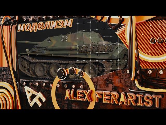 Jagdpanther нанесение пигмента 3