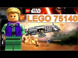 Лего Звездные войны Обзор 75140 Транспорт сил сопротивления Пробуждение силы