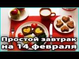 ❤️ ПРОСТОЙ ЗАВТРАК на День св. Валентина | Блюдо на 14 февраля ? LilyBoiko