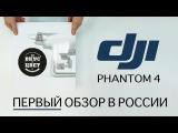 Новый DJI Phantom 4 — Первый обзор в России