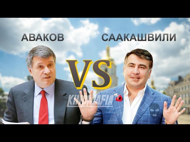 Аваков и Саакашвили - Конфликт Полностью. (Кинул Стакан) Украина, Ukraine / Киномафия Kinomafia