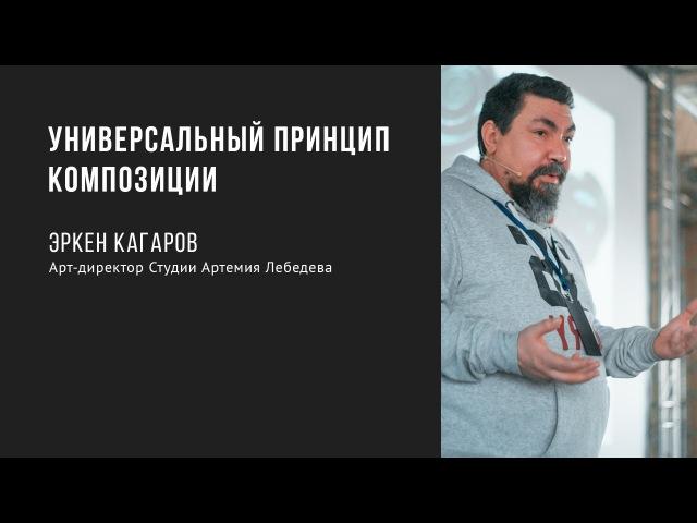 Универсальный принцип композиции   Эркен Кагаров   Prosmotr