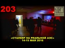 Сталкер страйк 5 - Будни сталкера, танцы в Баре. Страйкбол, airsoft stalker game
